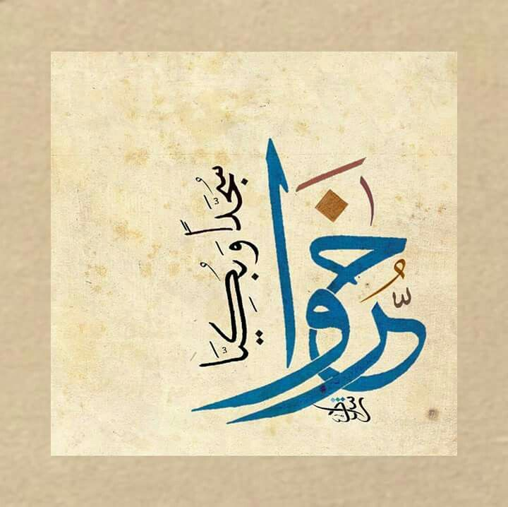 6834 Best Art Arabic Calligraphy Images On Pinterest
