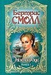 Мое сердце. Начните читать книги Смолл Бертрис в электронной онлайн библиотеке booksonline.com.ua. Читайте любимые книги с мобильного или ПК бесплатно и без регистрации.