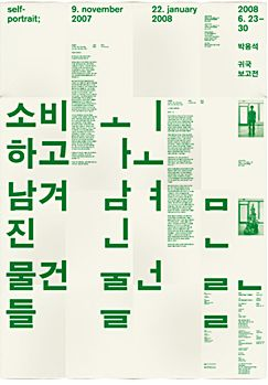 studio workroom park young-seok exhibition design lee kyeong-soo 2008. 6 poster & pamphlet 600 x 840 mm folding paper