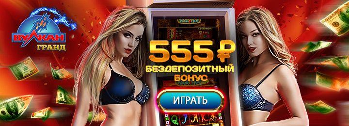 вулкан гранд 555 рублей
