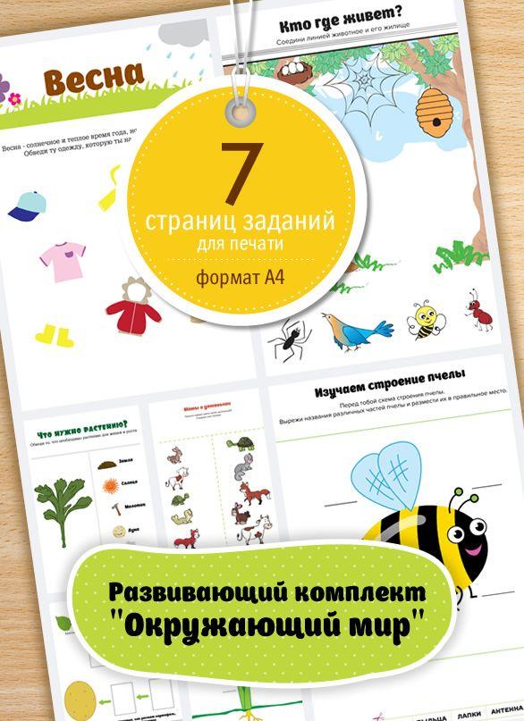 """Развивающие задания для дошкольников по теме """"Окружающий мир"""""""
