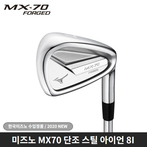 리뷰 미즈노 Mx70 단조 스틸 아이언 8i 한국미즈노정품 2020