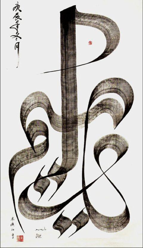 HAJI NOOR DEEN MI GUANJIANG (CHINA) - Ya Rahim, 2000