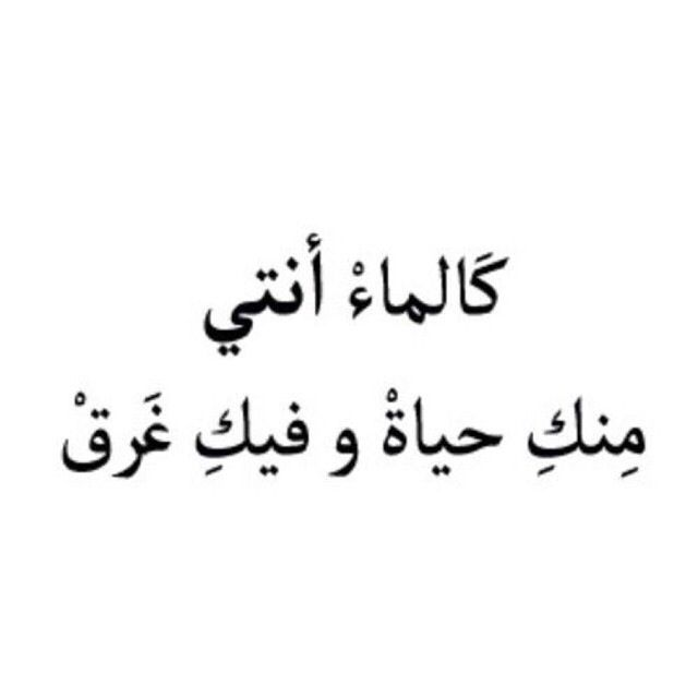 You Are Like Water From You Comes Life And Inwardly You Are Sinking Cool Words Arabic Love Quotes Funny Arabic Quotes