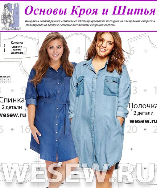 Готовая выкройка платья-рубашки для полных в трех размерах https://wesew.ru/page/gotovaja-vykrojka-platja-rubashki-dlja-polnyh-v-treh-razmerah