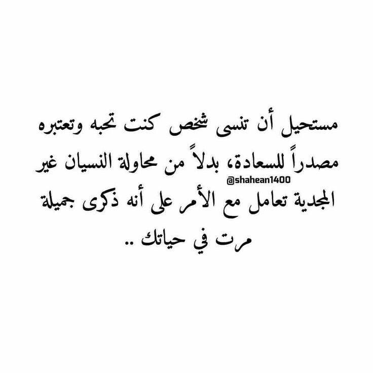 تعامل مع الامر كأنه ذكري ف حياتك Arabic Quotes Romantic Quotes Arabic Love Quotes