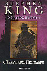 Ο τελευταίος πιστολέρο (Ο Μαύρος Πύργος, #1)
