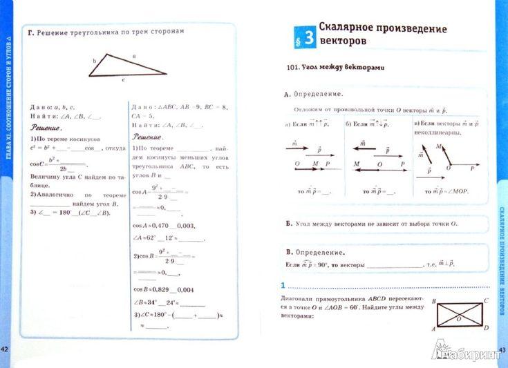 В.м.бойко экономическая и социальная география 9 класс