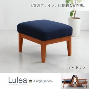 北欧デザイン木肘ソファ【Lulea】ルレオラージシリーズオットマン