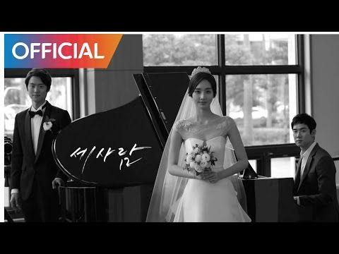 토이 (Toy) - 세 사람 (With 성시경) MV