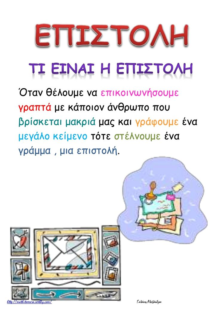 επιστολη by alexadra71 via slideshare
