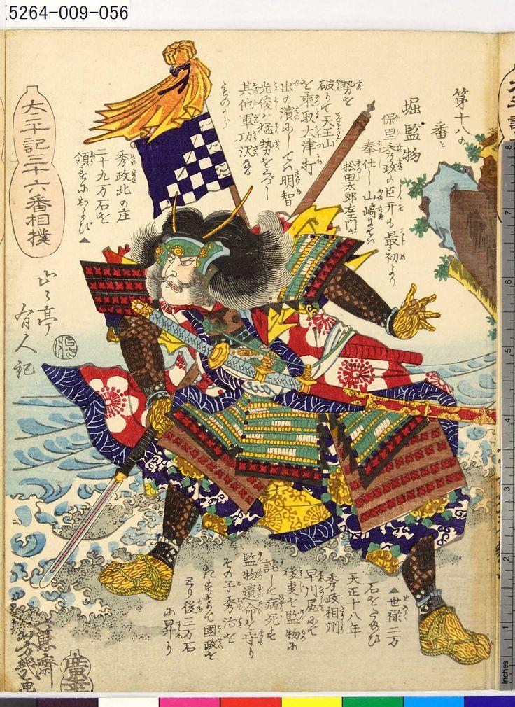 Artist: Ochiai Yoshiiku  Title:「太平記三十六番相撲」 「第十八の番ヒ」「堀監物」  Date:1869