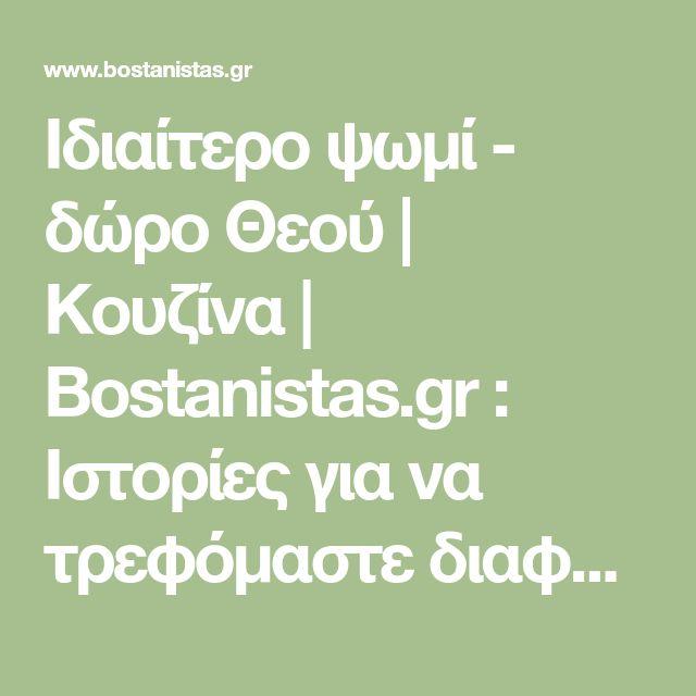 Ιδιαίτερο ψωμί - δώρο Θεού | Κουζίνα | Bostanistas.gr : Ιστορίες για να τρεφόμαστε διαφορετικά