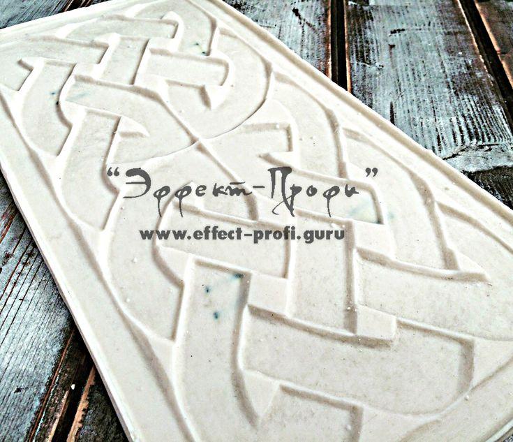 """Штамп полиуретановый""""Кельтский узор"""". Для декора стен по технологии декоративный бетон. Размер 50/25 см. Цена 5000 руб."""