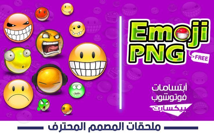 أكثر من 150 صورة سمايل مختلف بدون خلفية بيكسارت فوتوشوب Emoji Png Emoji Picsart Design