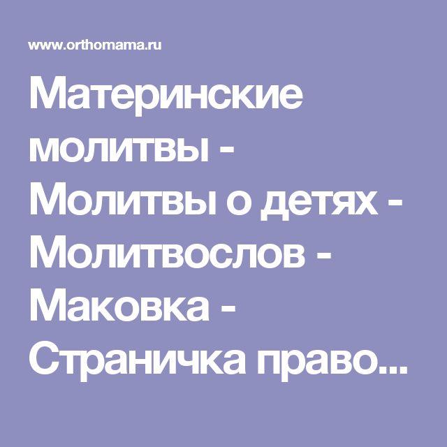 Материнские молитвы -   Молитвы о детях - Молитвослов - Маковка - Страничка православной матери