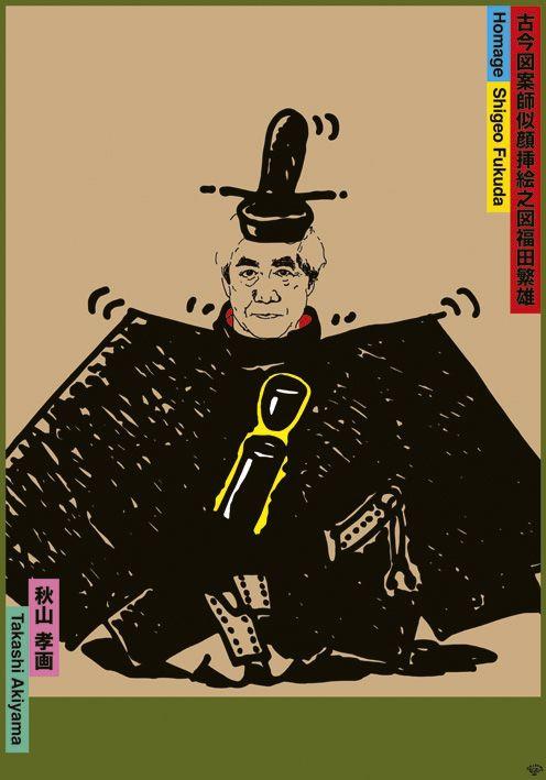 Takashi Akiyama // Homage to Shigeo Fukuda // BICeBé 2009