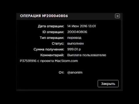 Зарабатываем 1000 рублей за 30 секунд