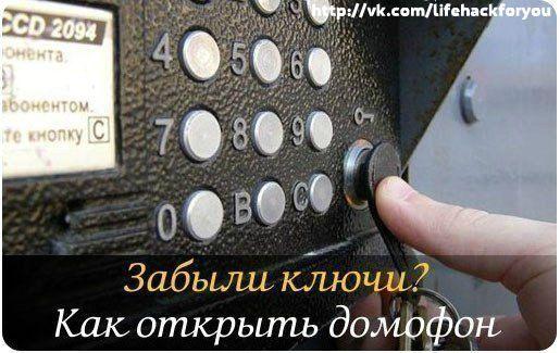 Орехи.ТВ - КАК ЛЕГКО ОТКРЫТЬ ЛЮБОЙ Домофон #ЛайфХак
