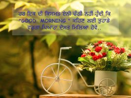 Good morning status in punjabi, Best Whatsapp Status Quotes in punjabi language