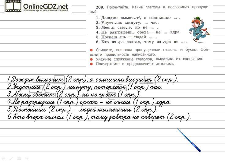 Гдз по английскому языку для тетрадей по чтению роговой и рожковой supplementary readerчасть втор
