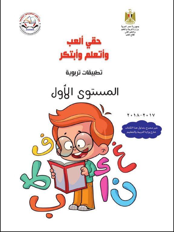 جميع الكتب الدراسية للمرحلتين رياض الأطفال والإبتدائية تحميل تورنت Comics Peanuts Comics Index