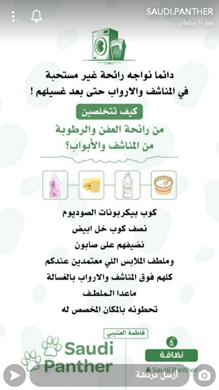 Pin By Syeℓma ۦ On ارشادات طبيبة أعراض أمراض افادة نصائح Fitness Workout For Women Words Word Search Puzzle