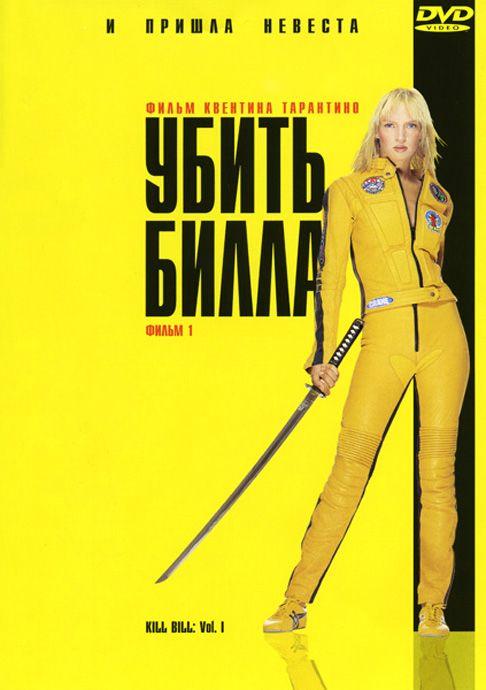 Убить Билла (Kill Bill: Vol. 1)