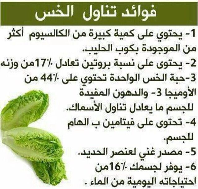 Pin By Adil Taha On اعشاب Health Facts Food Herbs For Health Health Fitness Nutrition