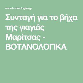 Συνταγή για το βήχα της γιαγιάς Μαρίτσας - ΒΟΤΑΝΟΛΟΓΙΚΑ