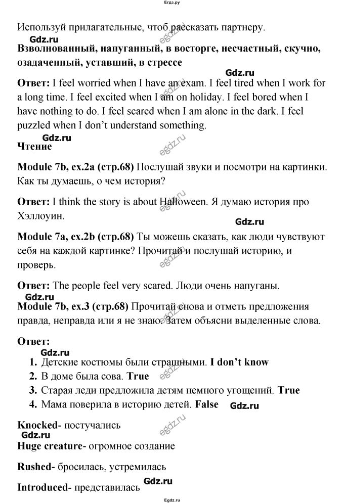 Скачат гдз по русскому с интернета класс автор львова