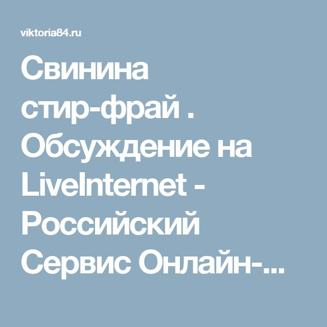 Свинина стир-фрай . Обсуждение на LiveInternet - Российский Сервис Онлайн-Дневников