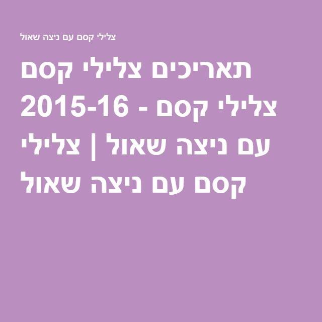 תאריכים צלילי קסם 2015-16 - צלילי קסם עם ניצה שאול   צלילי קסם עם ניצה שאול