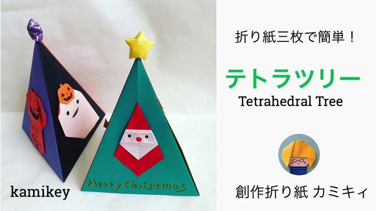折り紙で簡単に作れるクリスマスツリー【テトラツリー】Origami Tree (カミキィ kamikey) - YouTube