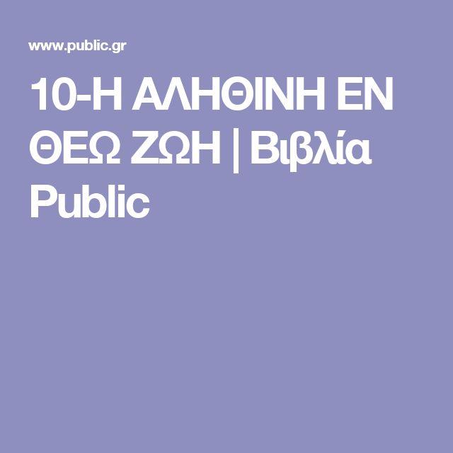 10-Η ΑΛΗΘΙΝΗ ΕΝ ΘΕΩ ΖΩΗ   Βιβλία Public