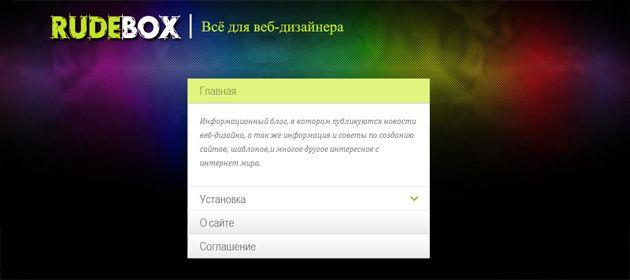 Создаем вертикальный аккордеон с помощью CSS3. http://www.rudebox.org.ua/demo/create-vertical-accordion-with-css3-rudebox/