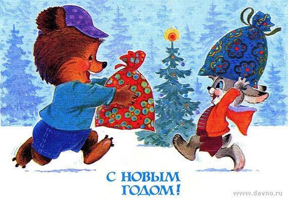 Поздравляю с праздником, с новым годом! открытка