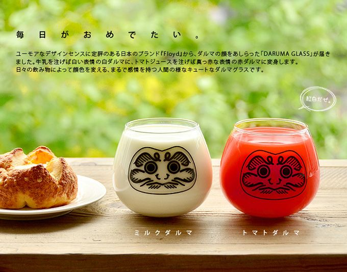 DARUMA GLASS wobbles but it won't fall down