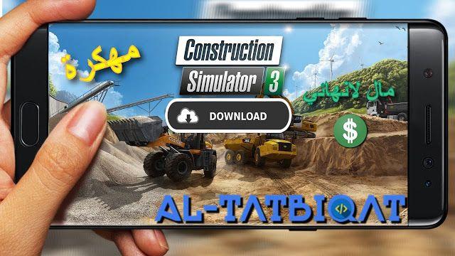 تحميل لعبة محاكاة البناء Construction Simulator 3 2020 Https Ift Tt 2lggvg0 Cards Baseball Cards Simulation
