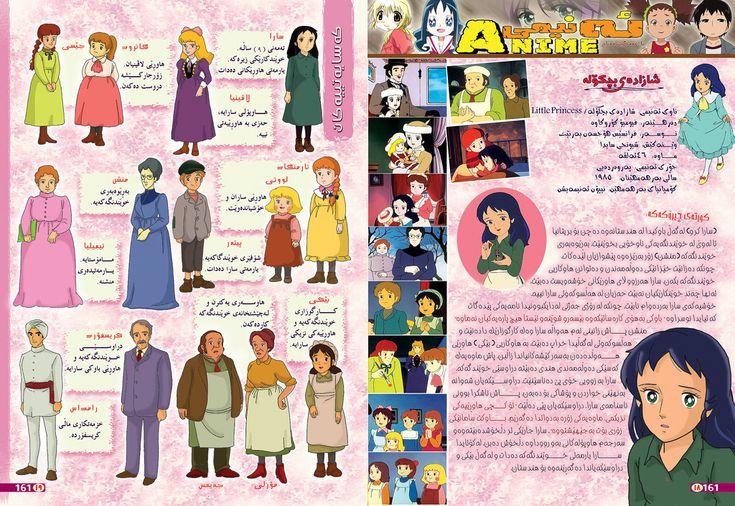 Die Kleine Prinzessin Sara Film