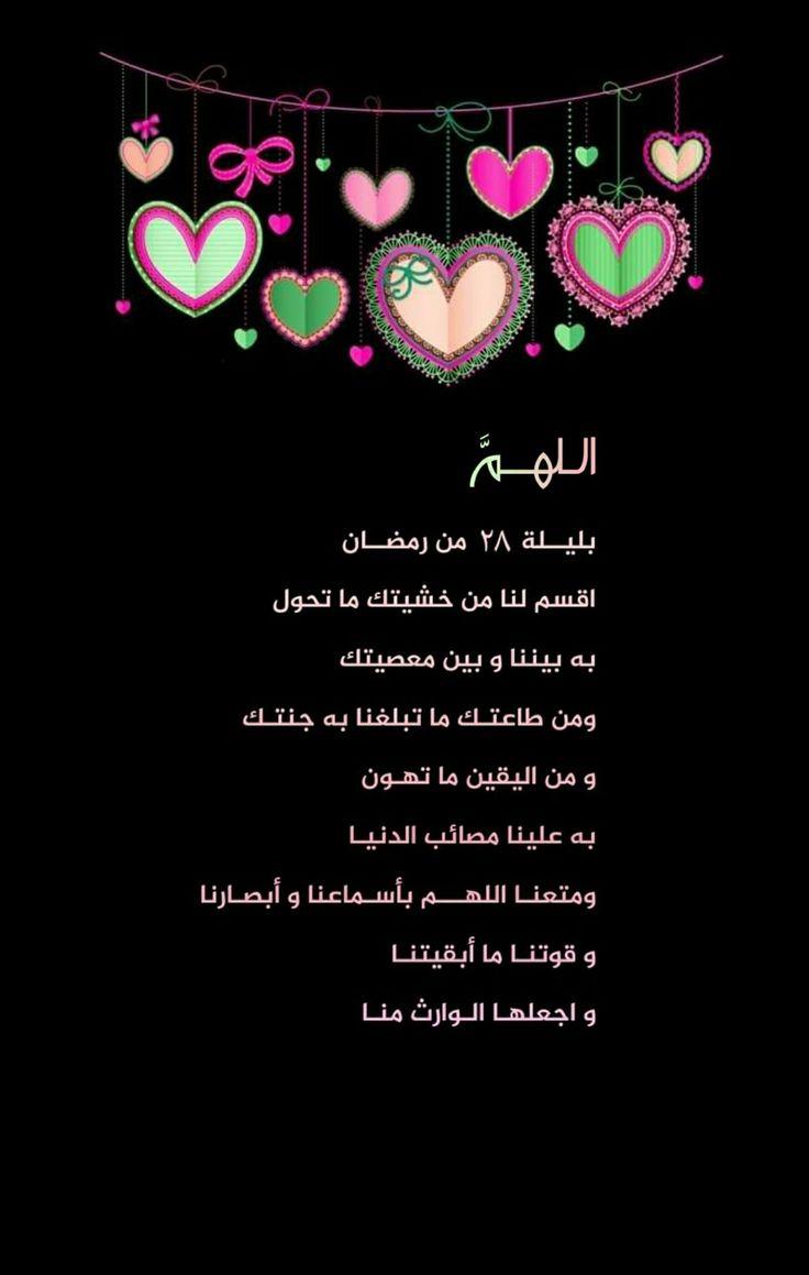 اللهــــم بليــلة ٢٨ من رمضــان اقسم لنا من خشيتك ما تحول به بيننا و بين معصيتك و من طاعتك ما تبلغنا به جنتك Ramadan Quotes Ramadan Greetings Ramadan Cards