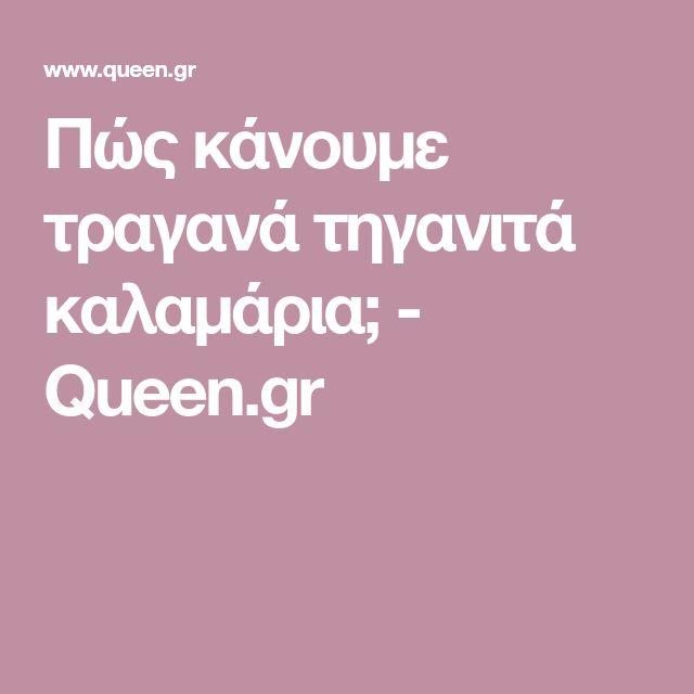 Πώς κάνουμε τραγανά τηγανιτά καλαμάρια; - Queen.gr
