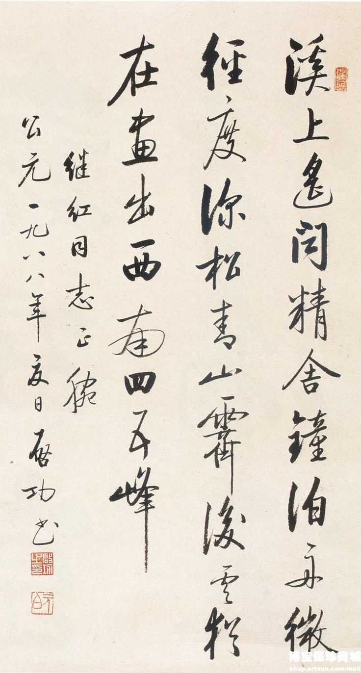 Vulcan Calligraphy