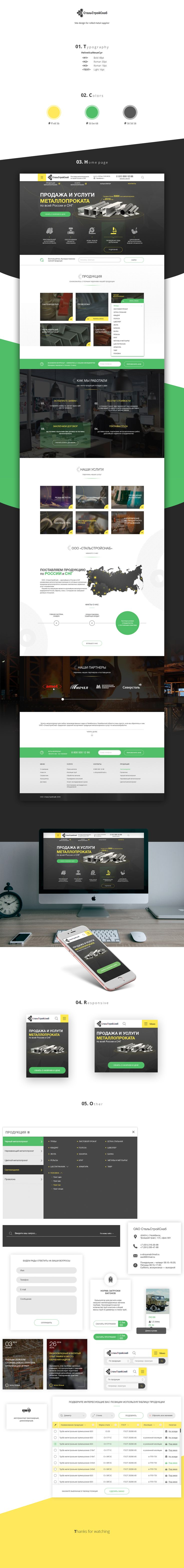 SSS. website for sale of rolled metal products company on Behance