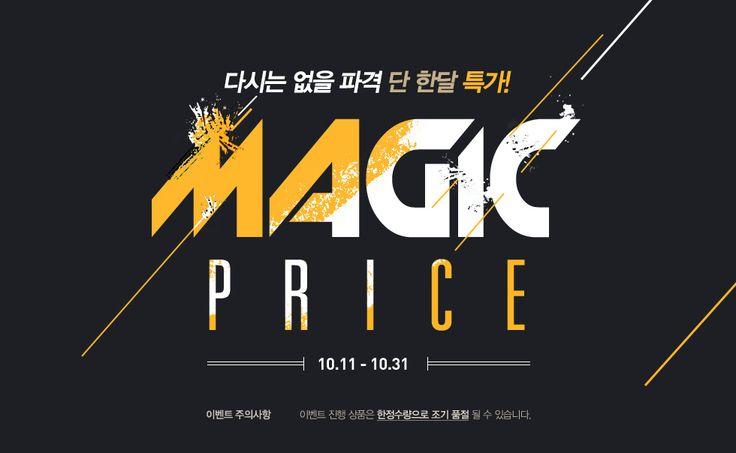 주방용품 MAGIC PRICE - 한샘몰