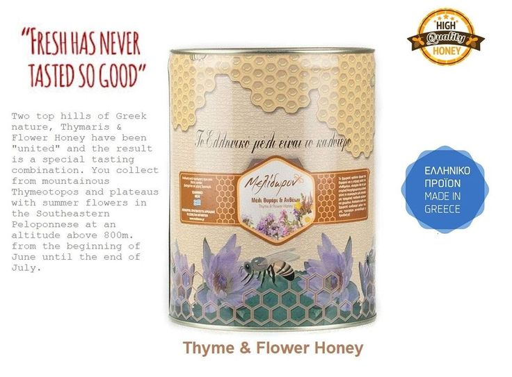 Flower & Thyme Honey Can 5Kg from Peloponnesos TOP GREEK EXCELLENT QUALITY HONEY #Melidoron