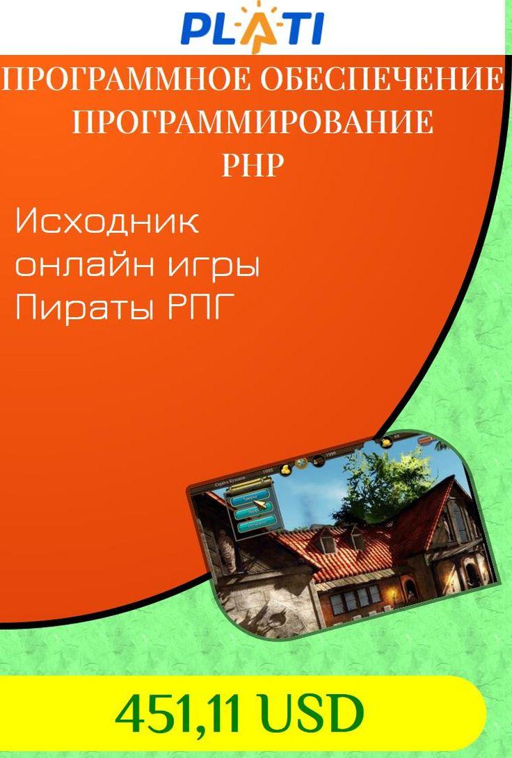 Исходник онлайн игры Пираты РПГ Программное обеспечение Программирование PHP