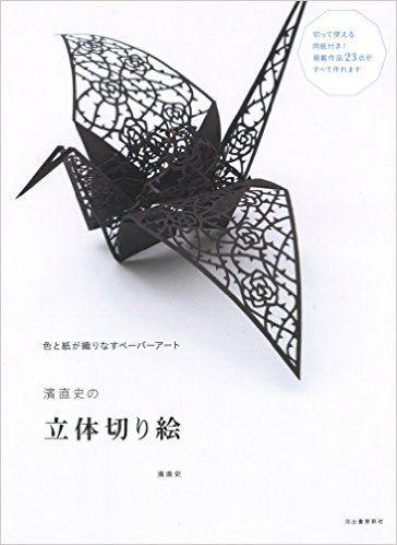 Amazon.co.jp : 濱直史の立体切り絵 : 濱 直史 : 本