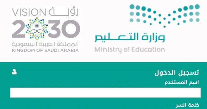 لتفادي المحاسبة تحديث بيانات شاغلي الوظائف التعليمية قبل غلق نظام نور In 2020 Ministry Of Education Education Incoming Call Screenshot