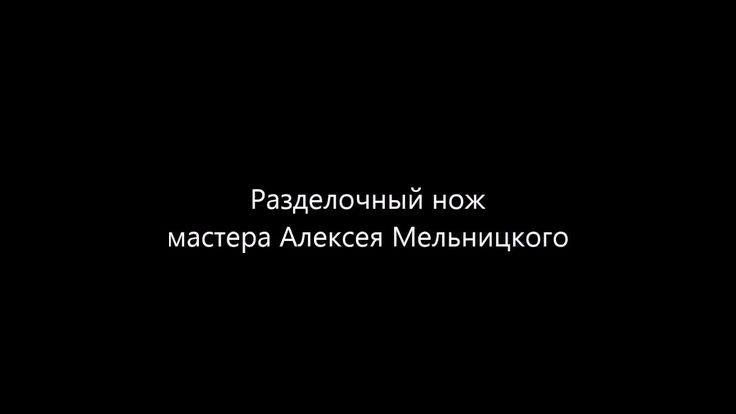 Разделочный нож Алексея Мельницкого